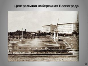 Центральная набережная Волгограда 26