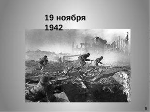 19 ноября 1942 5