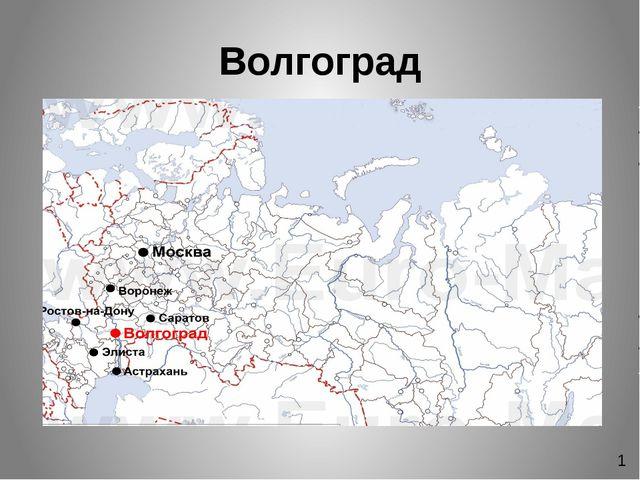 Волгоград 1