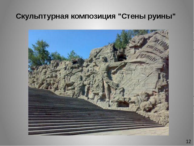 """Скульптурная композиция """"Стены руины"""" 12"""