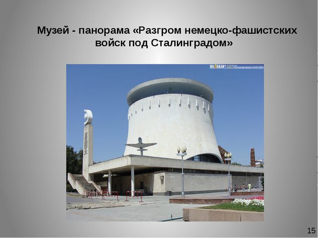 Музей - панорама «Разгром немецко-фашистских войск под Сталинградом» 15