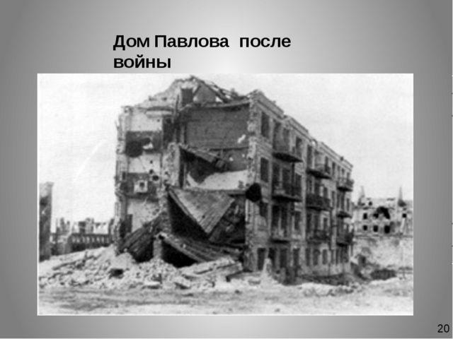 Дом Павлова после войны 20