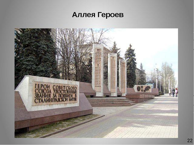 Аллея Героев 22
