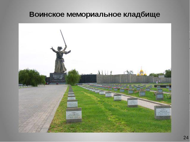 Воинское мемориальное кладбище 24
