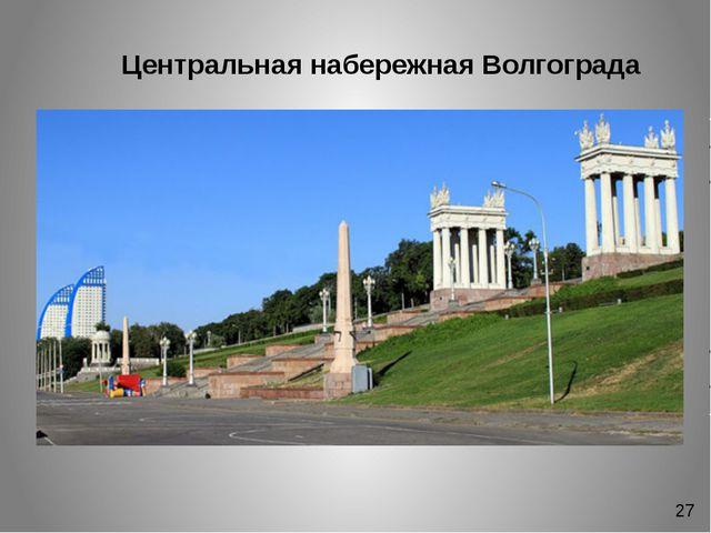 Центральная набережная Волгограда 27