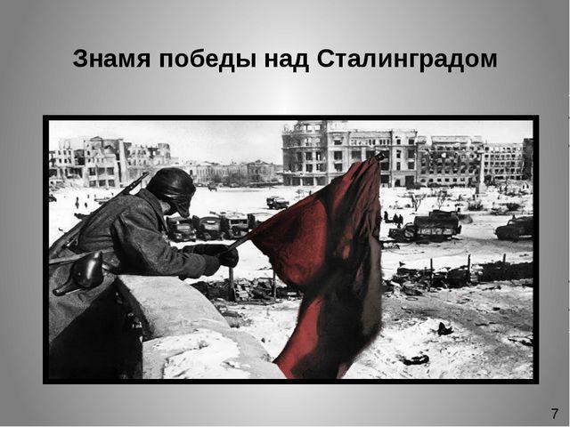Знамя победы над Сталинградом 7