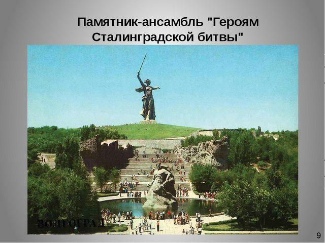 """Памятник-ансамбль """"Героям Сталинградской битвы"""" 9"""