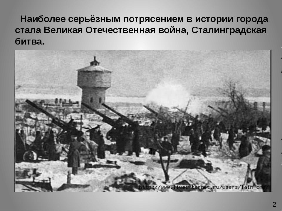 Наиболее серьёзным потрясением в истории города стала Великая Отечественная...
