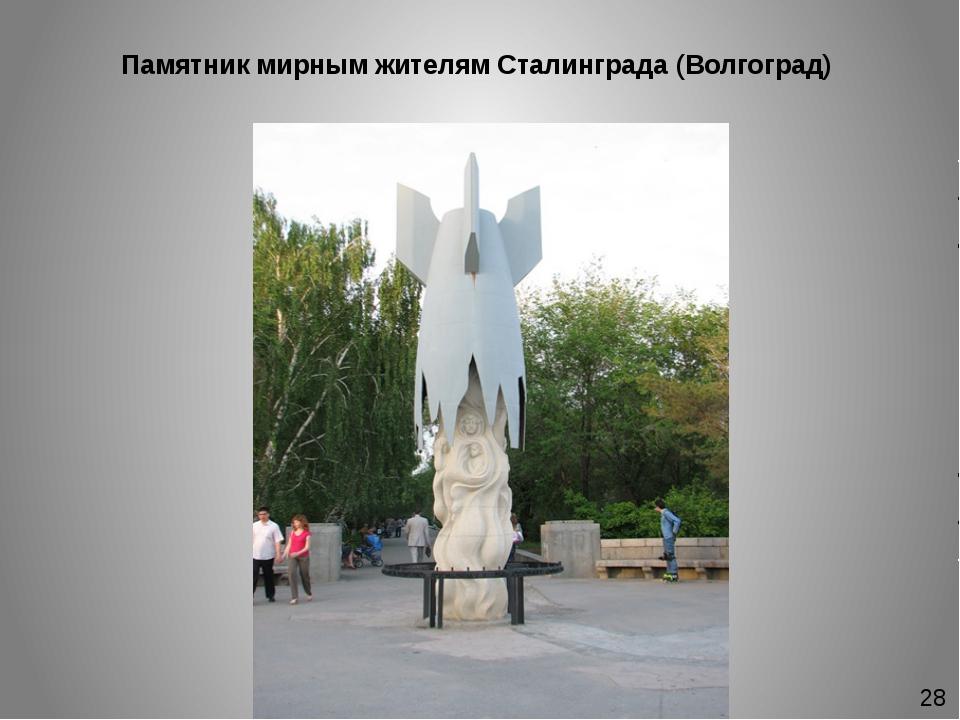 Памятник мирным жителям Сталинграда (Волгоград) 28