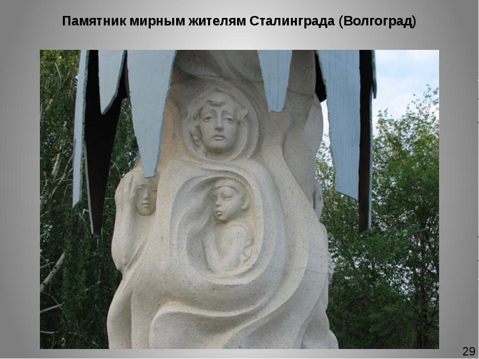 Памятник мирным жителям Сталинграда (Волгоград) 29