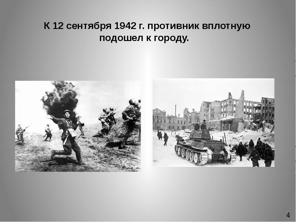 К 12 сентября 1942 г. противник вплотную подошел к городу. 4