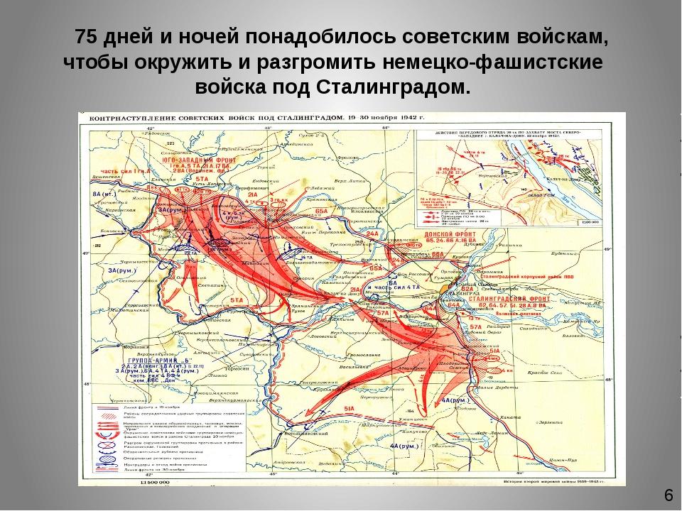 75 дней и ночей понадобилось советским войскам, чтобы окружить и разгромить...