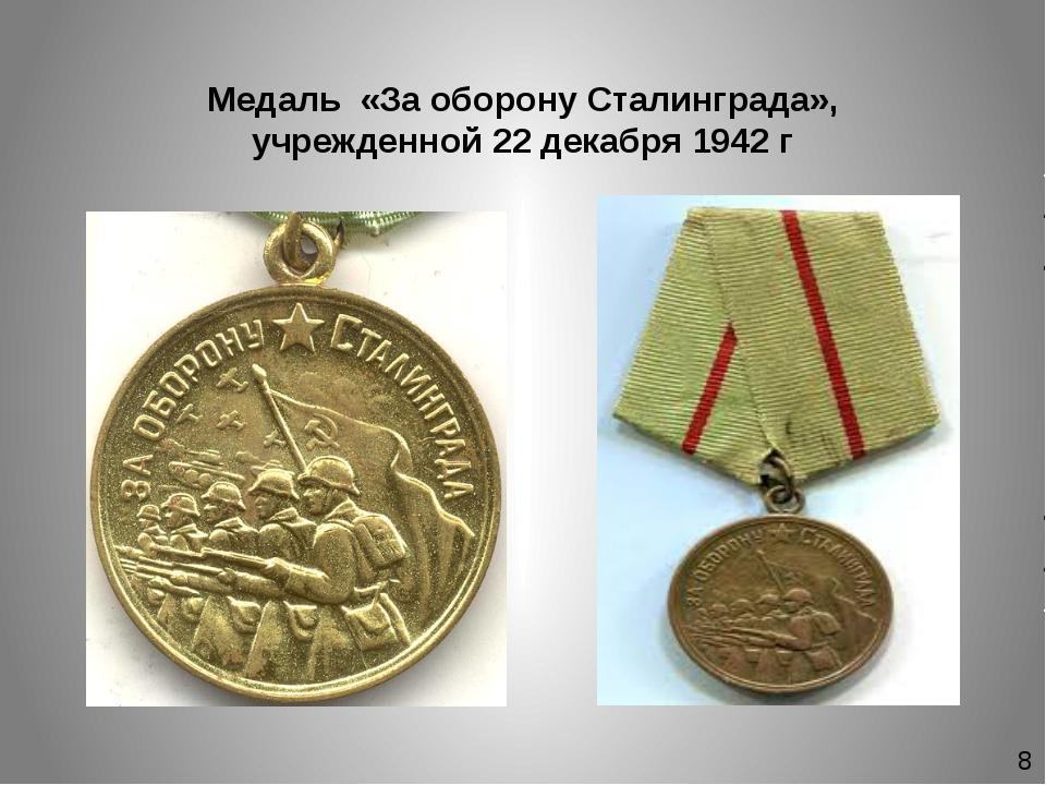 Медаль «За оборону Сталинграда», учрежденной 22 декабря 1942 г 8