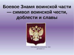 Боевое Знамя воинской части — символ воинской чести, доблести и славы Препода