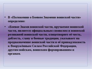 В «Положении о Боевом Знамени воинской части» определено: «Боевое Знамя воин