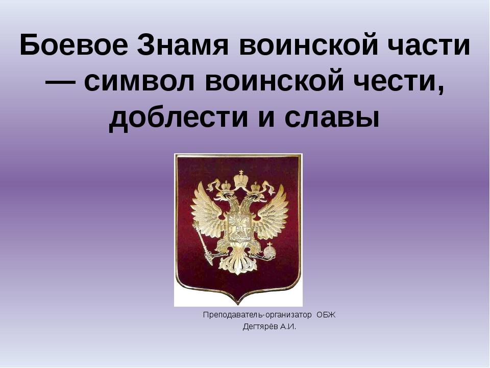 Боевое Знамя воинской части — символ воинской чести, доблести и славы Препода...