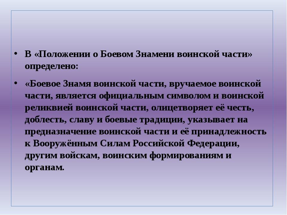 В «Положении о Боевом Знамени воинской части» определено: «Боевое Знамя воин...