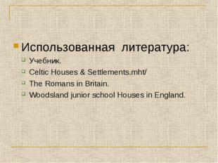 Использованная литература: Учебник. Celtic Houses & Settlements.mht/ The Roma