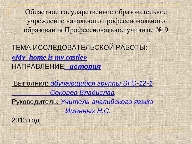 Областное государственное образовательное учреждение начального профессиональ...