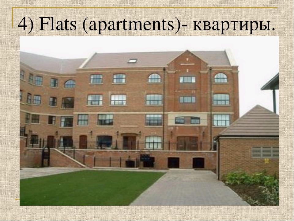 4) Flats (apartments)- квартиры.
