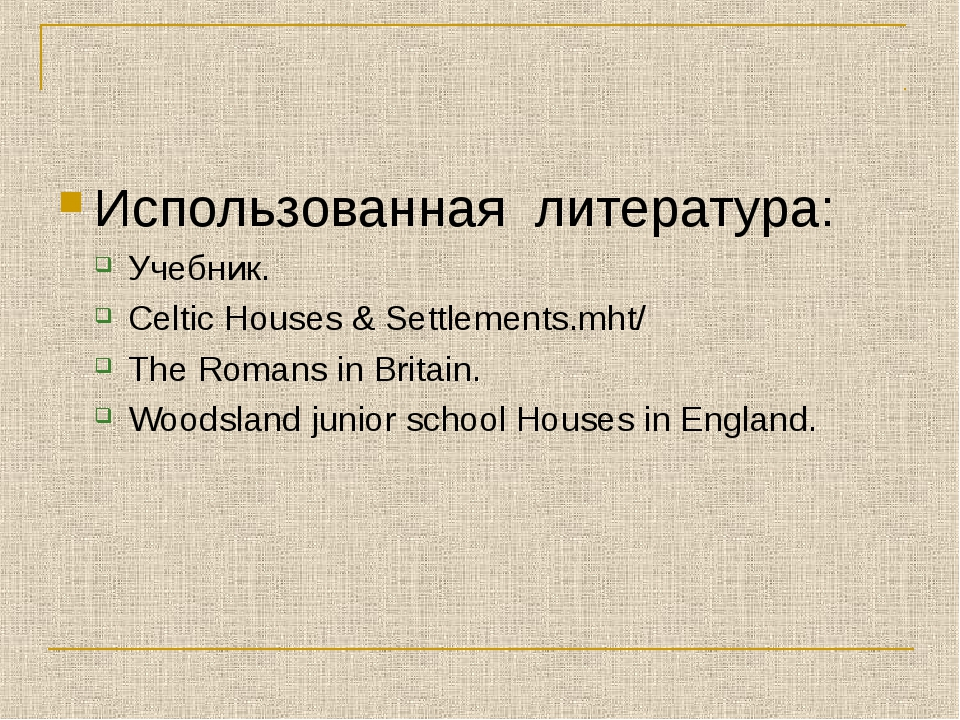 Использованная литература: Учебник. Celtic Houses & Settlements.mht/ The Roma...