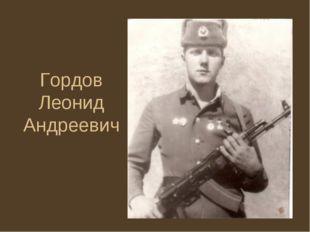 Гордов Леонид Андреевич