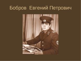 Бобров Евгений Петрович