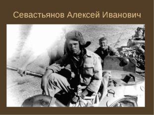 Севастьянов Алексей Иванович