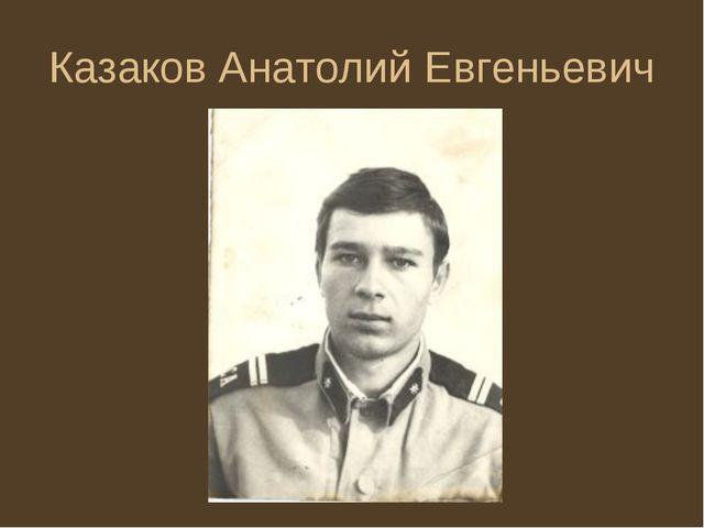 Казаков Анатолий Евгеньевич