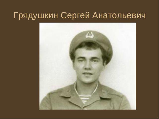 Грядушкин Сергей Анатольевич
