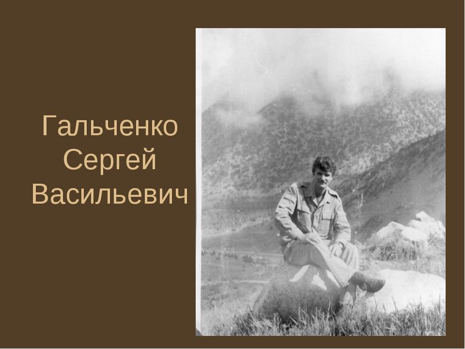 Гальченко Сергей Васильевич