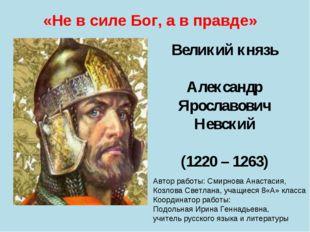 Великий князь Александр Ярославович Невский (1220 – 1263) «Не в силе Бог, а в