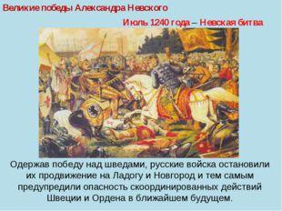 Великие победы Александра Невского Одержав победу над шведами, русские войска