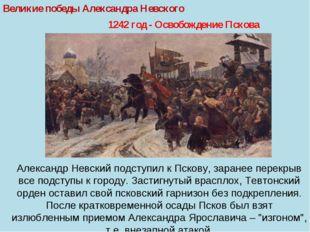 Великие победы Александра Невского 1242 год - Освобождение Пскова Александр Н