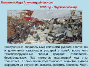 Великие победы Александра Невского 1242 год – Ледовое побоище Вооруженные спе