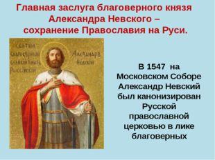 В 1547 на Московском Соборе Александр Невский был канонизирован Русской право