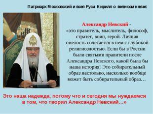 Александр Невский - «это правитель, мыслитель, философ, стратег, воин, герой