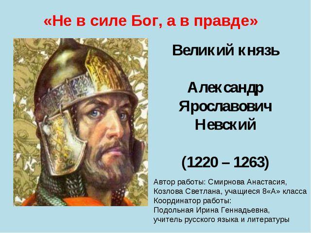 Великий князь Александр Ярославович Невский (1220 – 1263) «Не в силе Бог, а в...