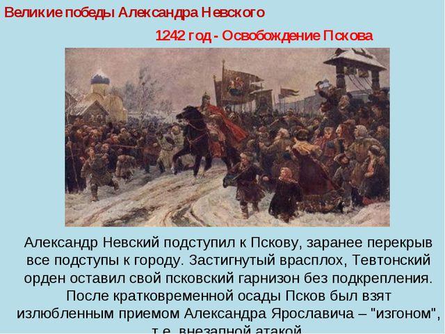 Великие победы Александра Невского 1242 год - Освобождение Пскова Александр Н...