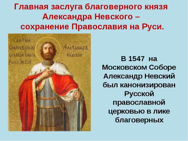 В 1547 на Московском Соборе Александр Невский был канонизирован Русской право...