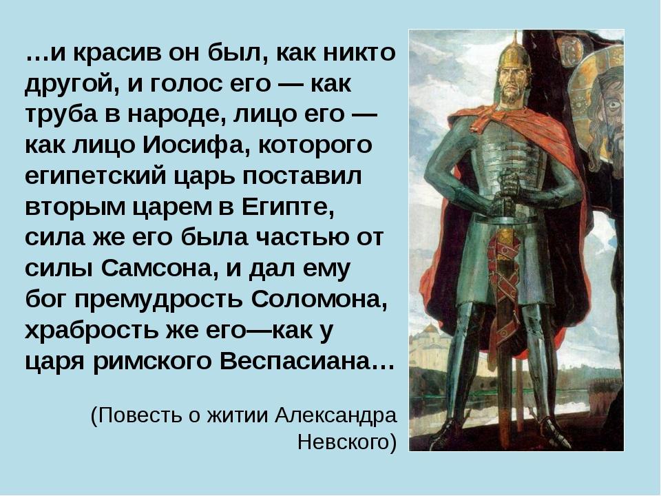 …и красив он был, как никто другой, и голос его — как труба в народе, лицо ег...