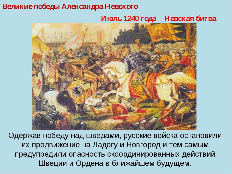 Великие победы Александра Невского Одержав победу над шведами, русские войска...
