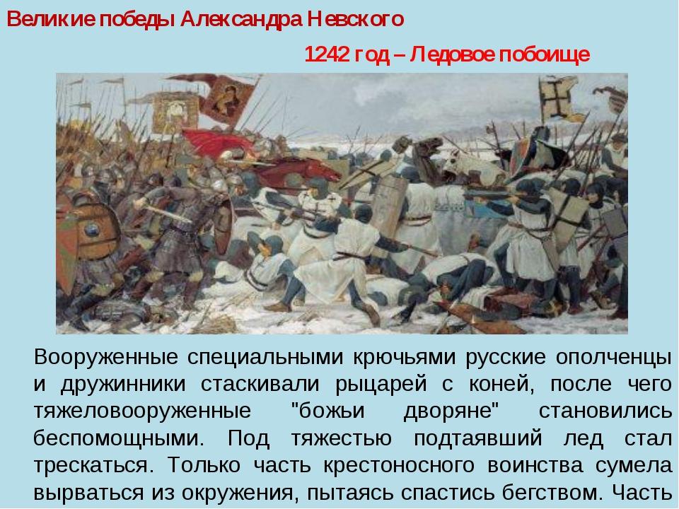 Великие победы Александра Невского 1242 год – Ледовое побоище Вооруженные спе...