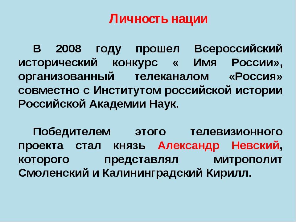В 2008 году прошел Всероссийский исторический конкурс « Имя России», организо...