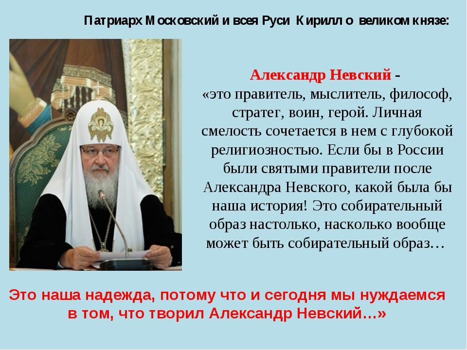 Александр Невский - «это правитель, мыслитель, философ, стратег, воин, герой...