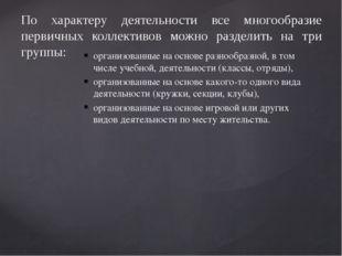 организованные на основе разнообразной, в том числе учебной, деятельности (кл