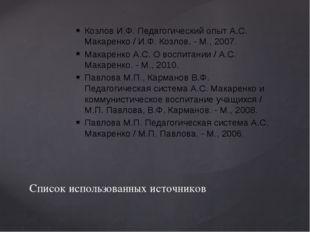 Козлов И.Ф. Педагогический опыт А.С. Макаренко / И.Ф. Козлов. - М., 2007. Мак