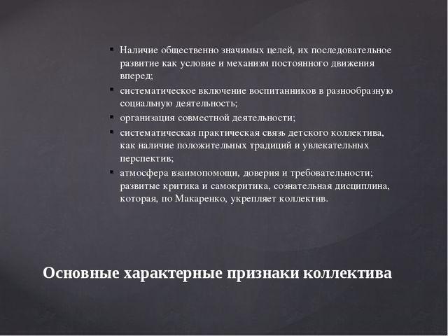 Наличие общественно значимых целей, их последовательное развитие как условие...
