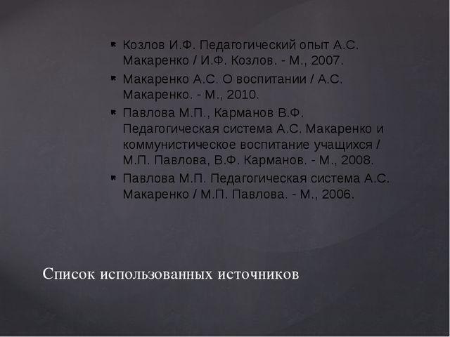 Козлов И.Ф. Педагогический опыт А.С. Макаренко / И.Ф. Козлов. - М., 2007. Мак...