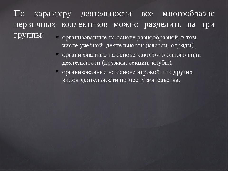 организованные на основе разнообразной, в том числе учебной, деятельности (кл...
